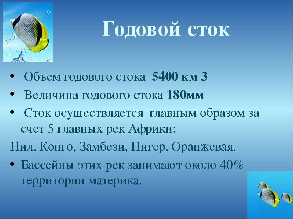 Годовой сток Объем годового стока 5400 км 3 Величина годового стока 180мм Сто...
