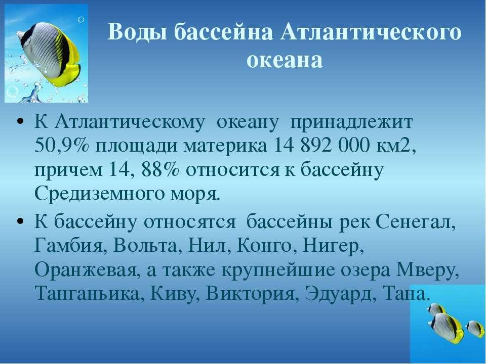 Воды бассейна Атлантического океана К Атлантическому океану принадлежит 50,9%...