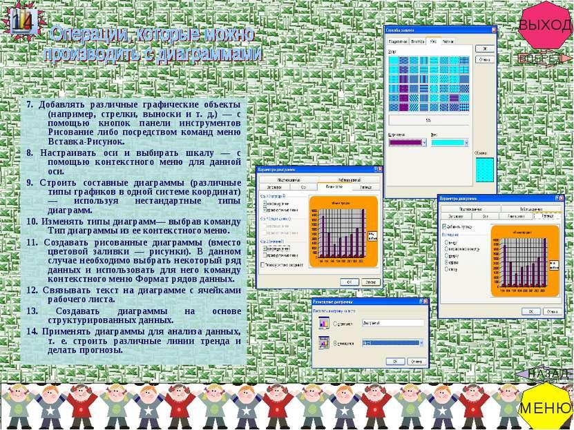 7. Добавлять различные графические объекты (например, стрелки, выноски и т. д...