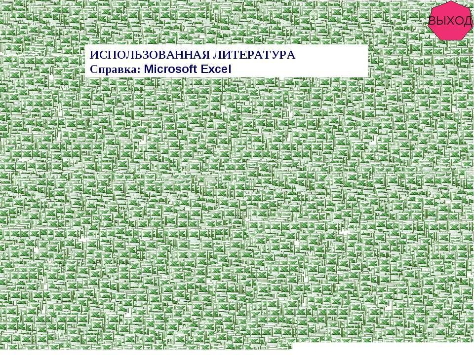 ИСПОЛЬЗОВАННАЯ ЛИТЕРАТУРА Справка: Microsoft Excel