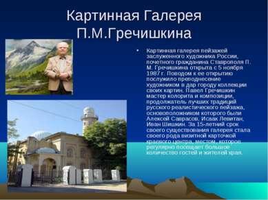 Картинная Галерея П.М.Гречишкина Картинная галерея пейзажей заслуженного худо...