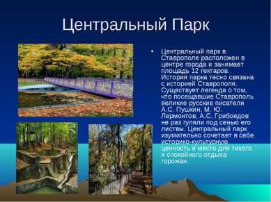Центральный Парк Центральный парк в Ставрополе расположен в центре города и з...