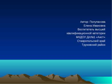 Автор: Полупанова Елена Ивановна Воспитатель высшей квалификационной категори...