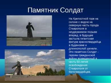 Памятник Солдат На Крепостной горе на склоне с видом на северную часть города...
