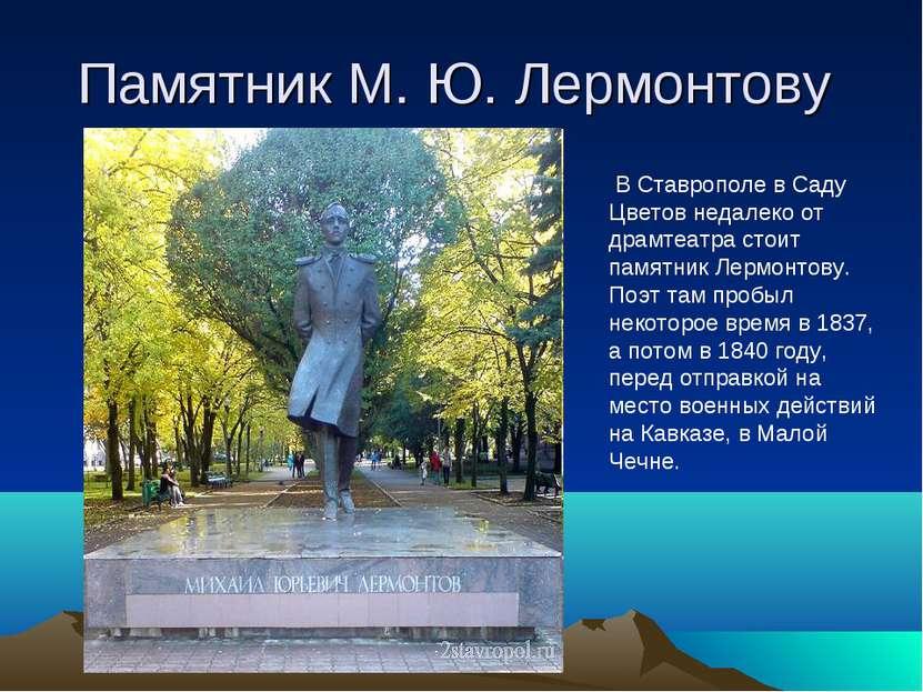 Памятник М. Ю. Лермонтову В Ставрополе в Саду Цветов недалеко от драмтеатра с...