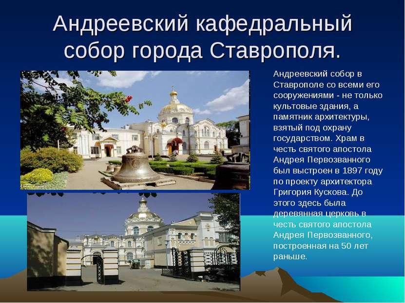 Андреевский кафедральный собор города Ставрополя. Андреевский собор в Ставроп...