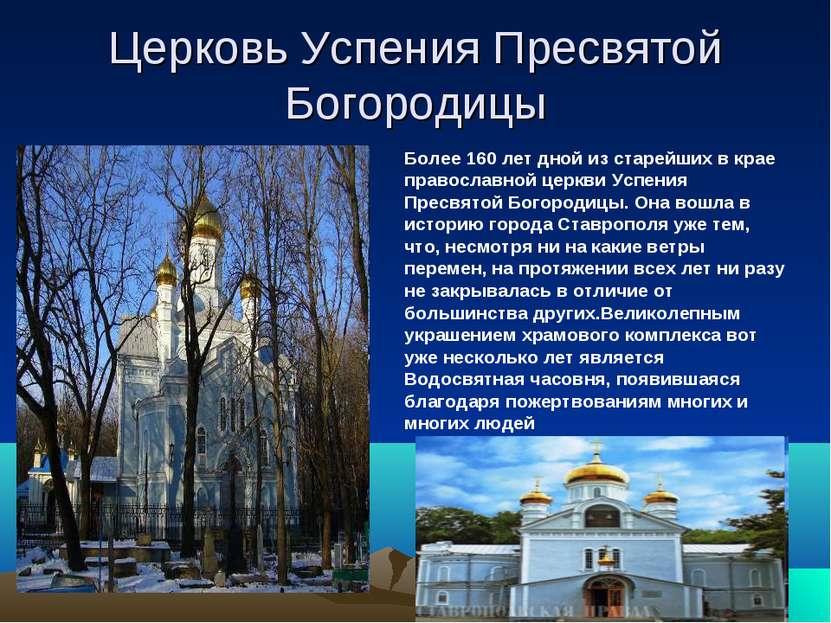 Церковь Успения Пресвятой Богородицы Более 160 лет дной из старейших в крае п...