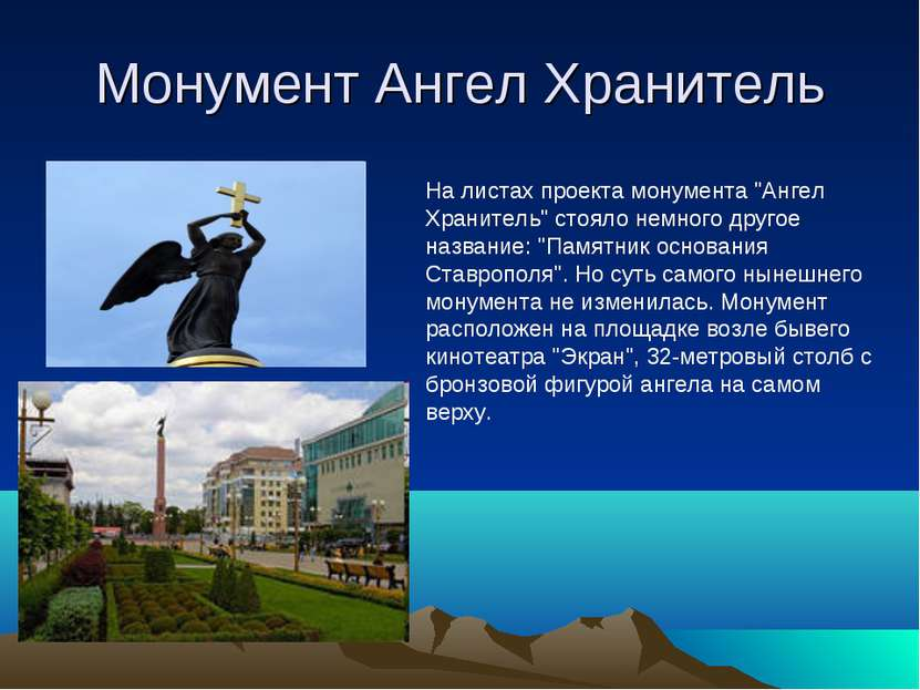 """Монумент Ангел Хранитель На листах проекта монумента """"Ангел Хранитель"""" стояло..."""