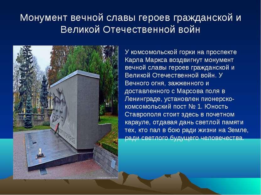 Монумент вечной славы героев гражданской и Великой Отечественной войн У комсо...