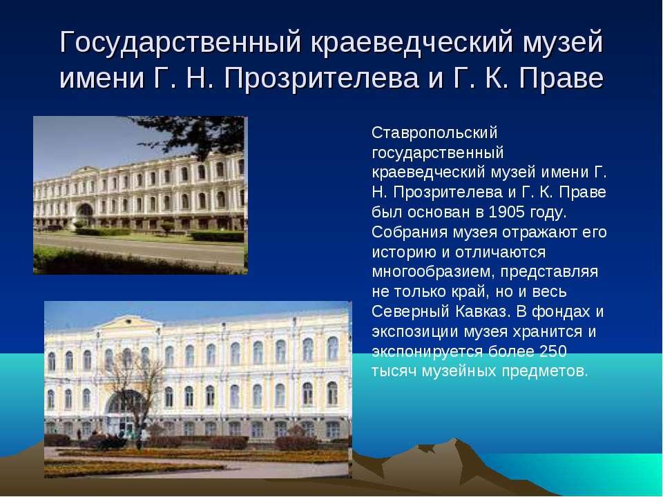 Государственный краеведческий музей имени Г. Н. Прозрителева и Г. К. Праве Ст...