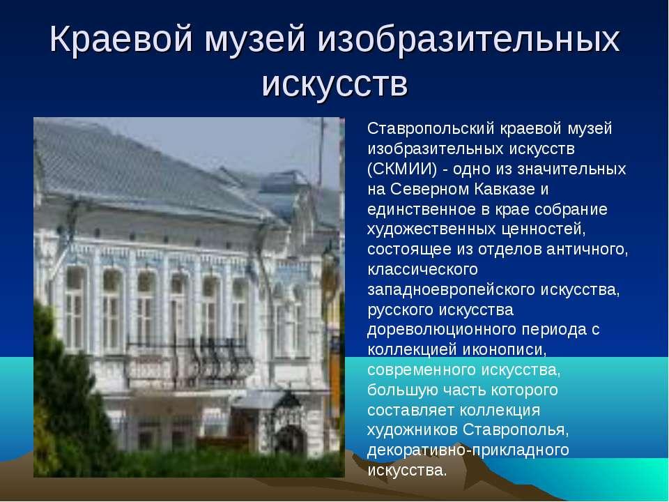 Краевой музей изобразительных искусств Ставропольский краевой музей изобразит...