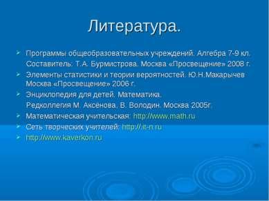 Литература. Программы общеобразовательных учреждений. Алгебра 7-9 кл. Состави...
