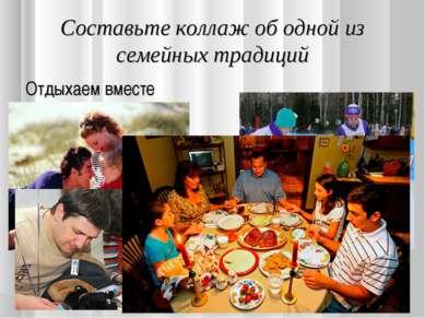 Составьте коллаж об одной из семейных традиций Отдыхаем вместе