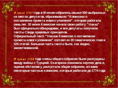 В июле 1767 года в Москве собрались свыше 500 выбранных на местах депутатов, ...