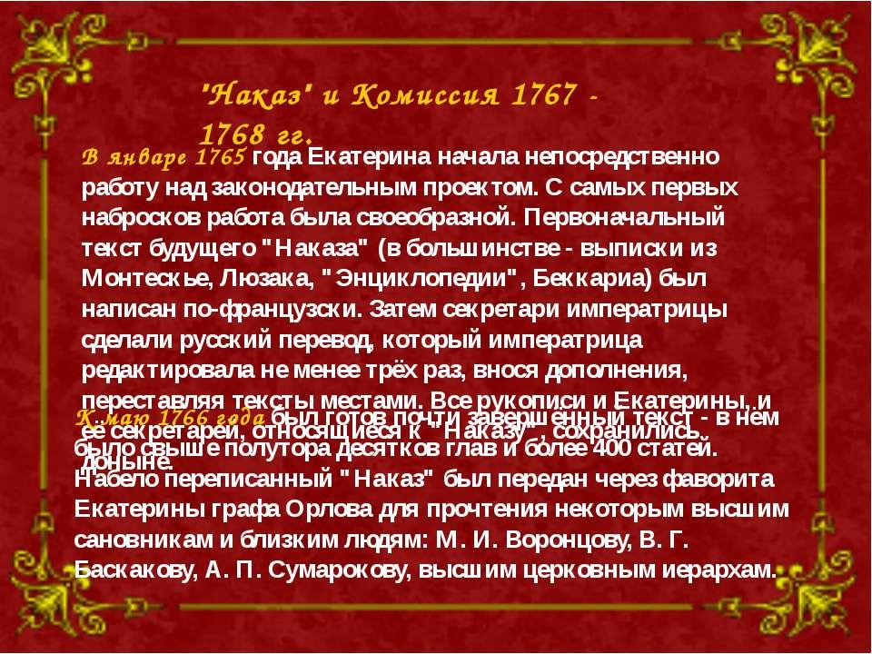 """""""Наказ"""" и Комиссия 1767 - 1768 гг. В январе 1765 года Екатерина начала непоср..."""