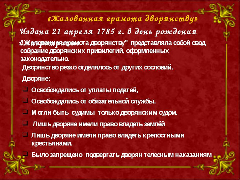 «Жалованная грамота дворянству» Издана 21 апреля 1785 г. в день рождения импе...