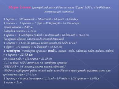 """Меры длины (употреблявшиеся в России после """"Указа"""" 1835 г. и до введения метр..."""