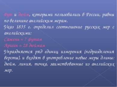 Фут и дюйм, которыми пользовались в России, равны по величине английским мера...