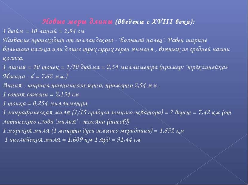 Новые меры длины (введены с XVIII века): 1 дюйм = 10 линий = 2,54 см Название...