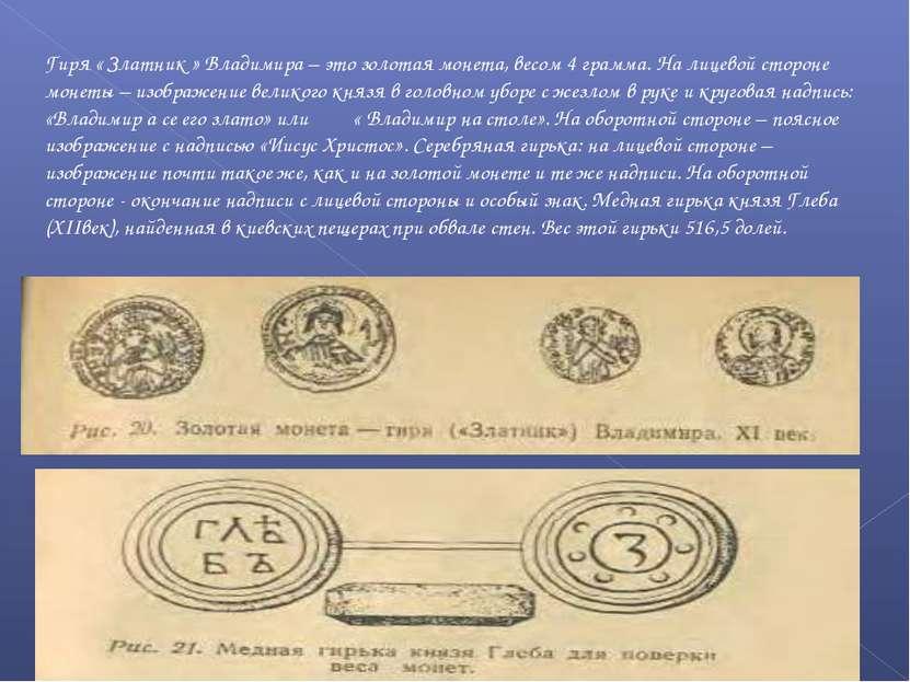 Гиря « Златник » Владимира – это золотая монета, весом 4 грамма. На лицевой с...