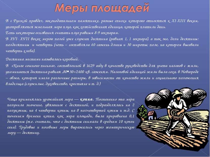 В « Русской правде», законодательном памятнике, разные списки которого относя...