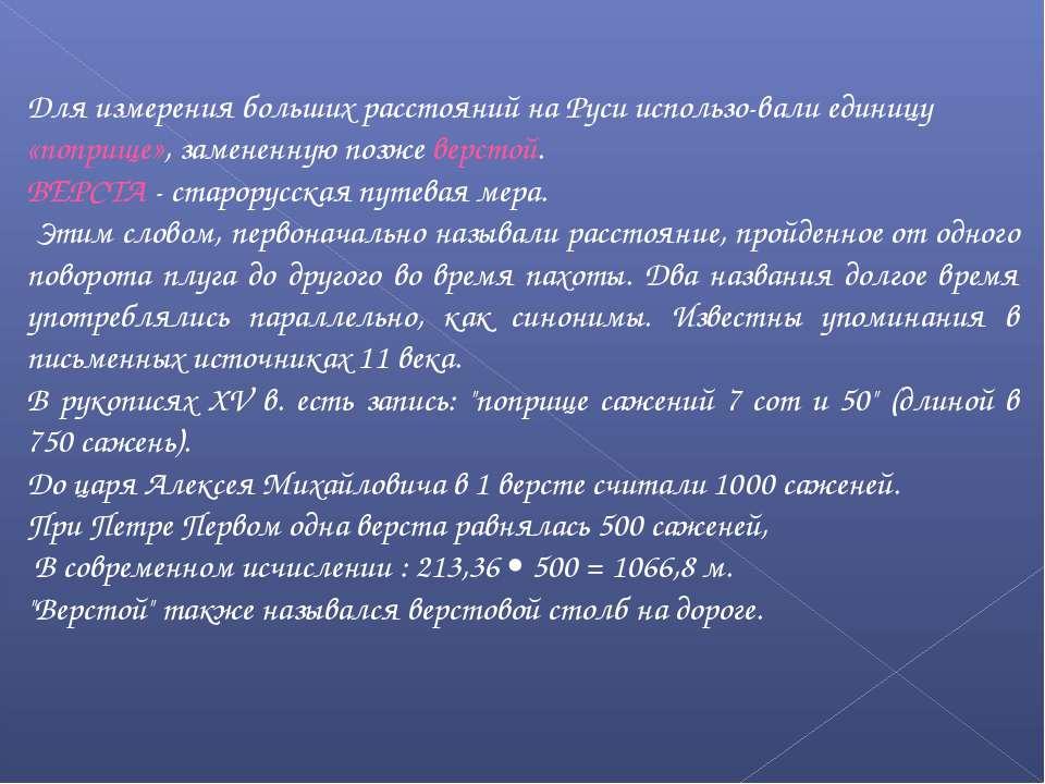 Для измерения больших расстояний на Руси использо-вали единицу «поприще», зам...