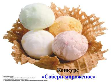 Конкурс «Собери мороженое»