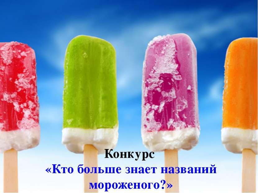 Конкурс «Кто больше знает названий мороженого?»