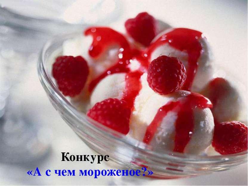 Конкурс «А с чем мороженое?»