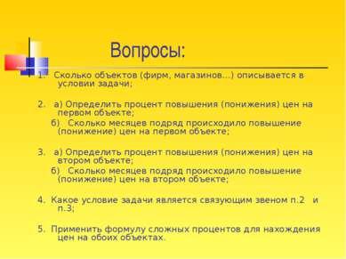 Вопросы: 1. Сколько объектов (фирм, магазинов…) описывается в условии задачи;...
