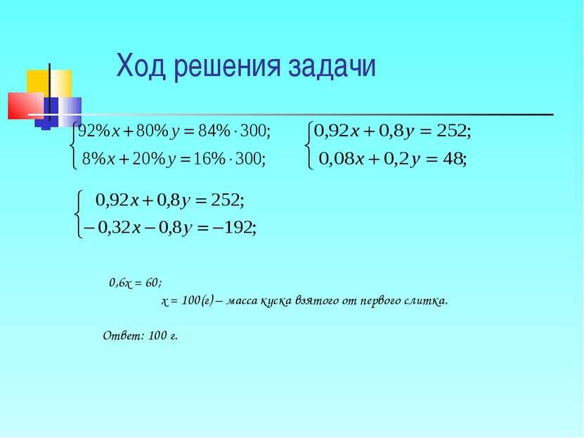 Ход решения задачи 0,6х = 60; х = 100(г) – масса куска взятого от первого сли...