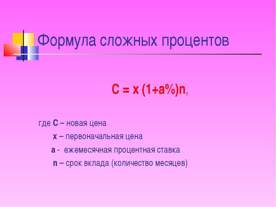 Формула сложных процентов С = х (1+а%)n, где С – новая цена х – первоначальна...
