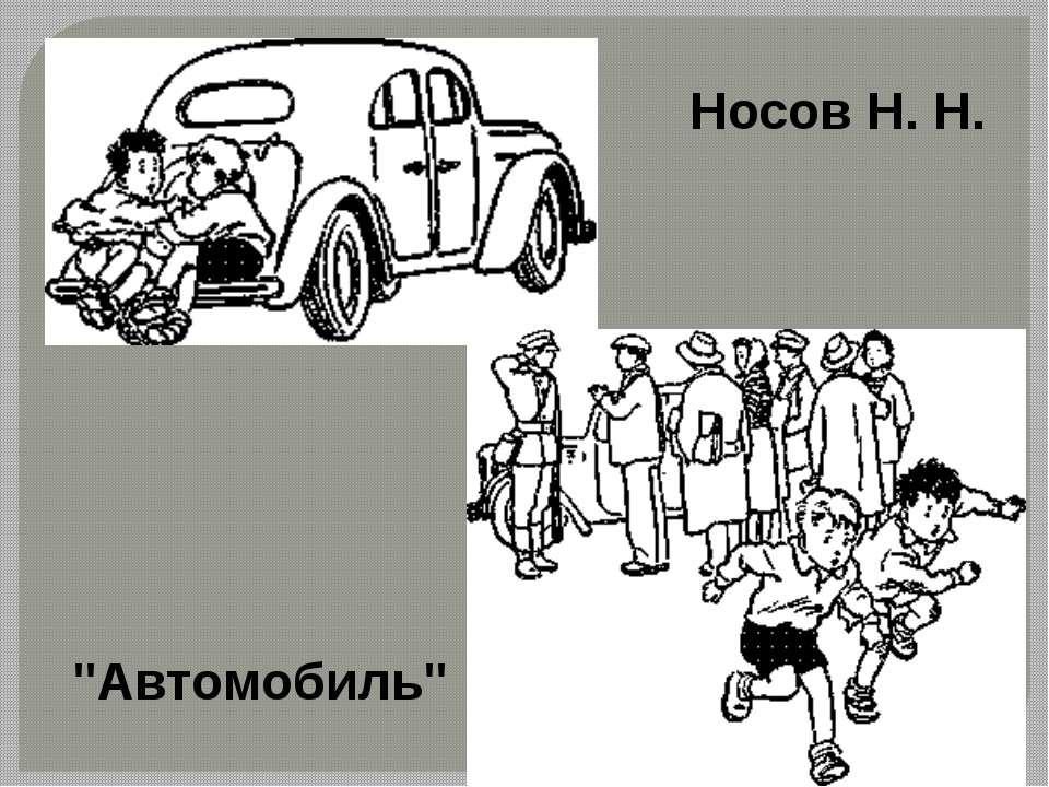 """Носов Н. Н. """"Автомобиль"""""""