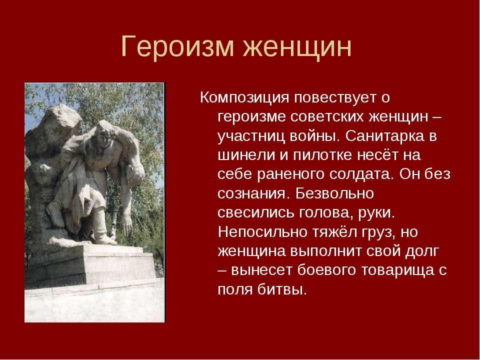 Героизм женщин Композиция повествует о героизме советских женщин – участниц в...