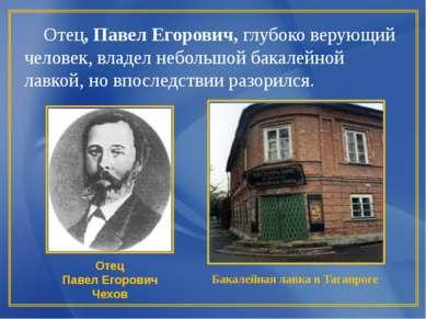 Отец, Павел Егорович, глубоко верующий человек, владел небольшой бакалейной л...