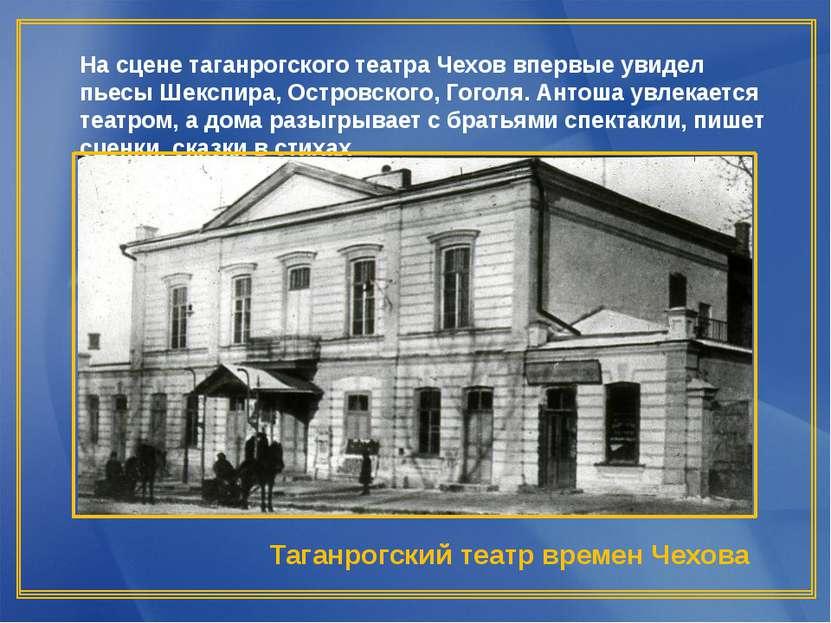 Таганрогский театр времен Чехова На сцене таганрогского театра Чехов впервые ...