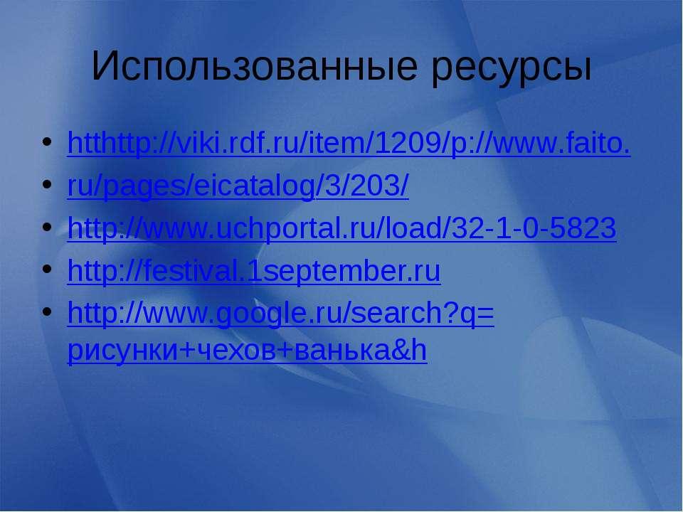Использованные ресурсы htthttp://viki.rdf.ru/item/1209/p://www.faito. ru/page...