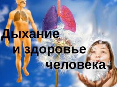 Дыхание и здоровье человека
