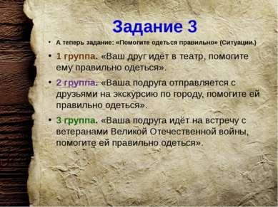 Задание 3 А теперь задание: «Помогите одеться правильно» (Ситуации.) 1 группа...