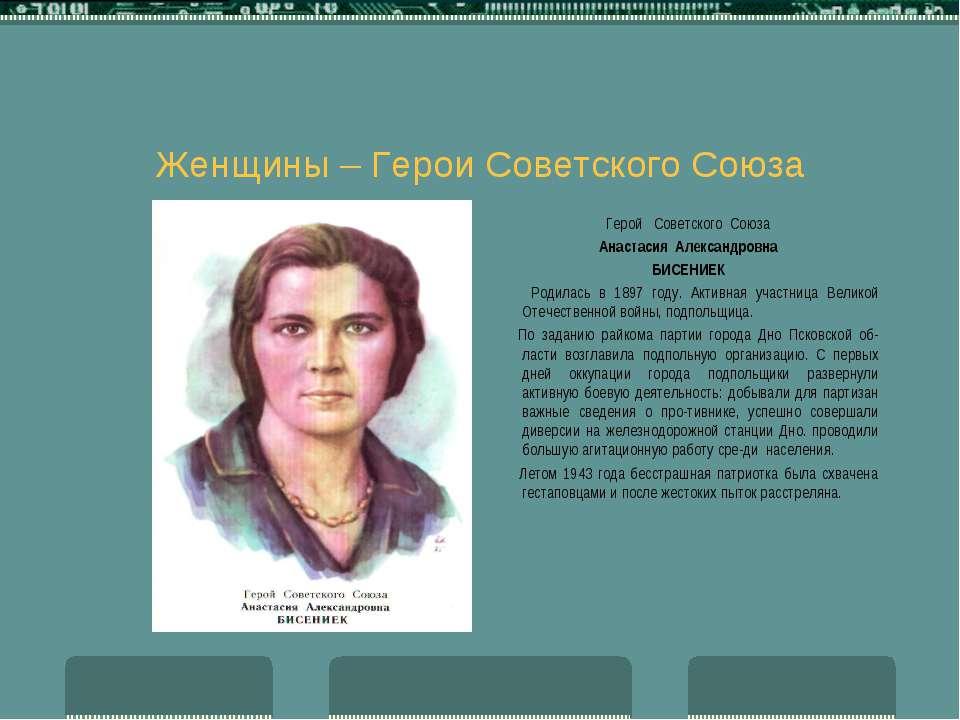 Женщины – Герои Советского Союза Герой Советского Союза Анастасия Александров...
