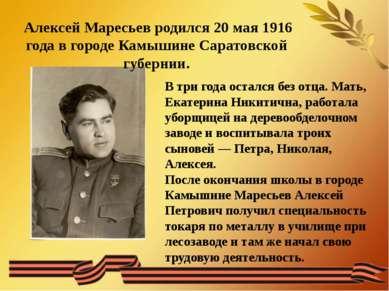 Алексей Маресьев родился 20 мая 1916 года в городе Камышине Саратовской губер...
