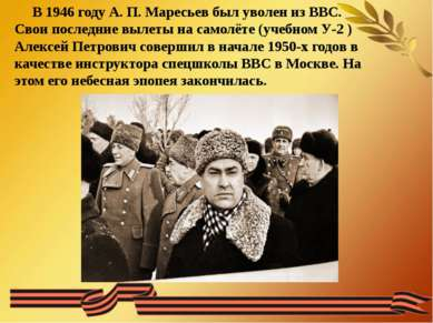 В 1946 году А. П. Маресьев был уволен из ВВС. Свои последние вылеты на самолё...