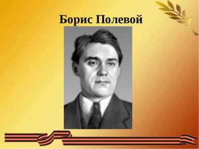 Борис Полевой