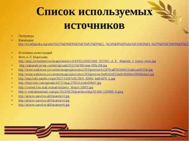 Список используемых источников Литература Википедия http://ru.wikipedia.org/w...