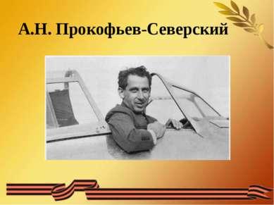 А.Н. Прокофьев-Северский