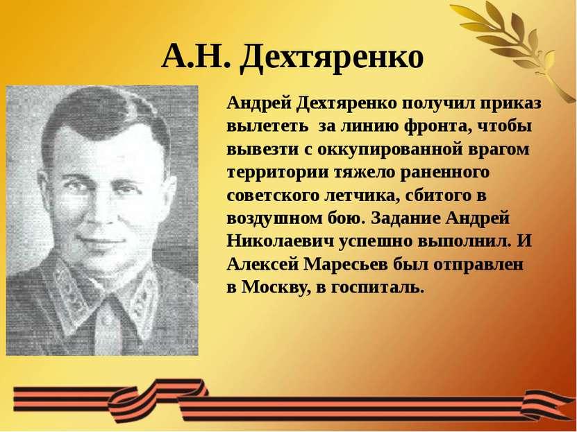 А.Н. Дехтяренко Андрей Дехтяренко получил приказ вылететь за линию фронта, чт...