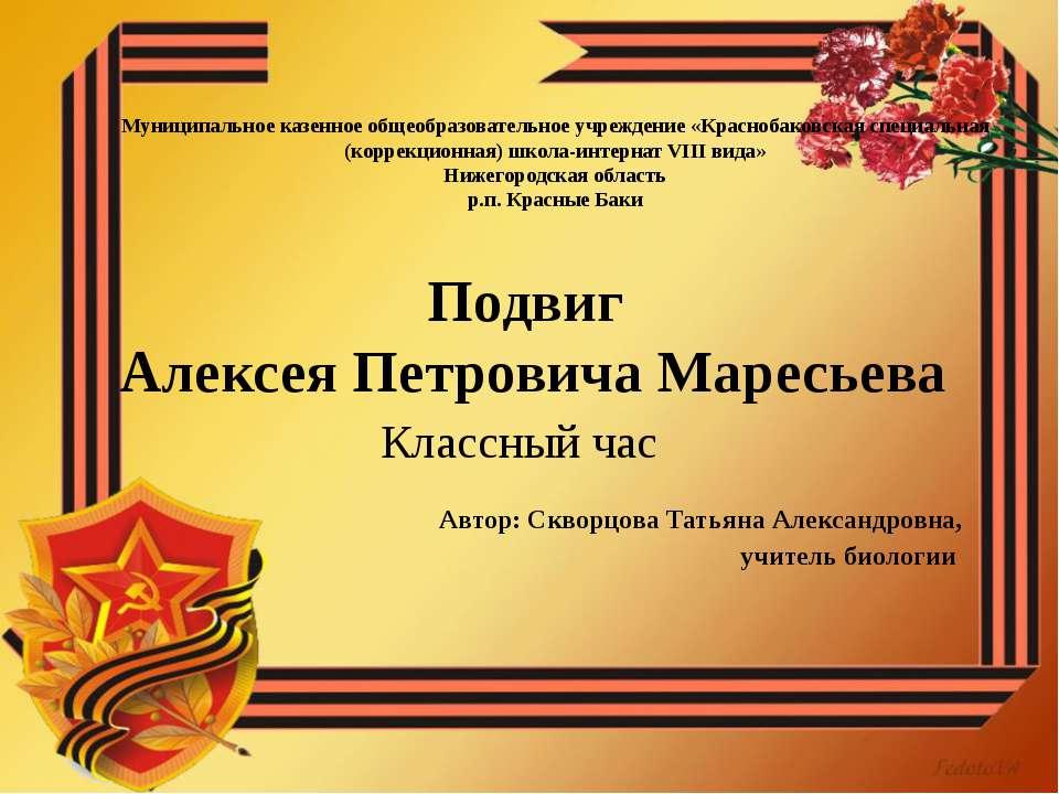 Подвиг Алексея Петровича Маресьева Классный час Муниципальное казенное общеоб...