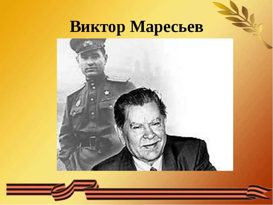 Виктор Маресьев