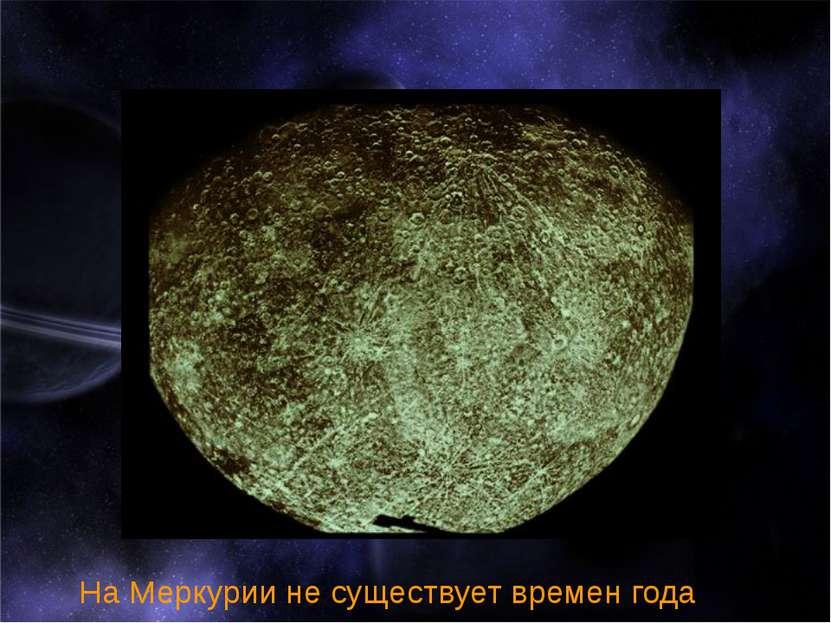 На Меркурии не существует времен года