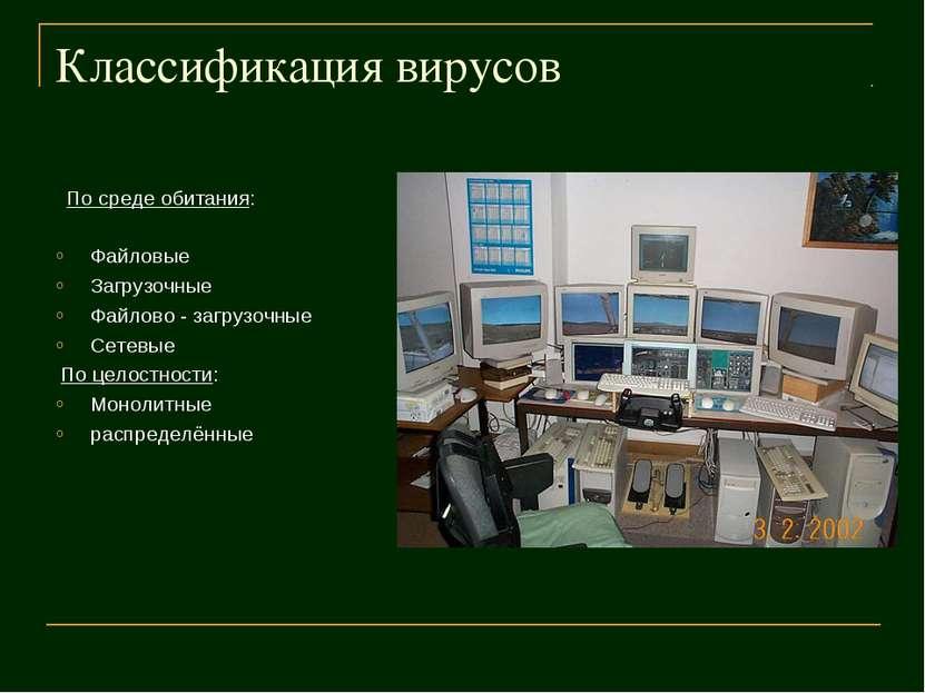 Классификация вирусов По среде обитания: Файловые Загрузочные Файлово - загру...